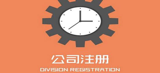 深圳公司注册需要做些什么?