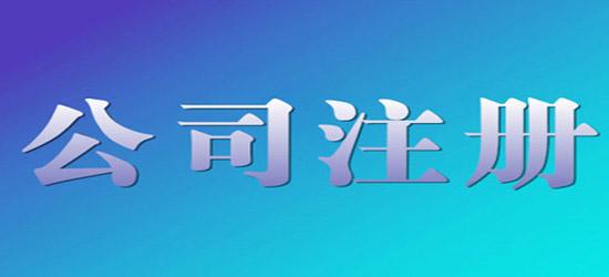 深圳注册地址跨区域如何变更?