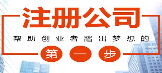 深圳商贸公司注册需要注意什么?