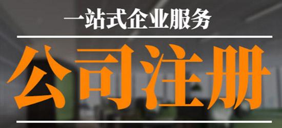 深圳公司注册地址需要清楚的问题是什么?