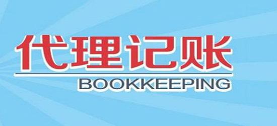 深圳企业代理记账公司能避开一些麻烦