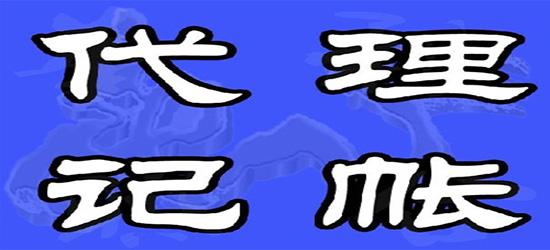 深圳代理记账是怎样收费的?
