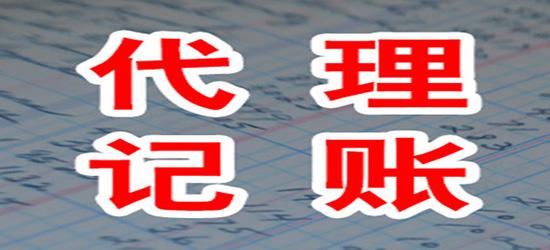 深圳代理记账出示的服务有哪些?
