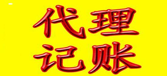 深圳代理记账遵循的流程都有什么?