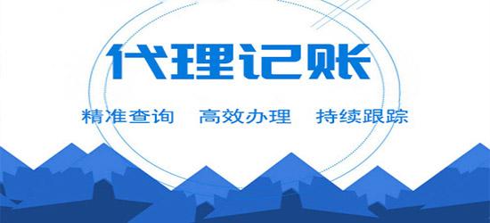 深圳代理记账有多少优势?