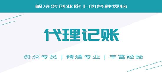 深圳代理记账需要符合的资质有哪些?