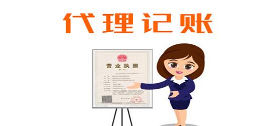 深圳代理记账所需材料包含哪些?