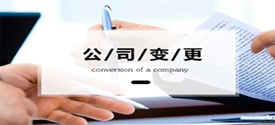 深圳公司变更法人手续需要的资料有些什么?