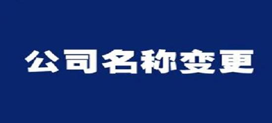 深圳公司变更收费通常是多少呢?