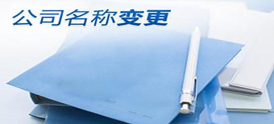 深圳公司变更法人所需材料都有哪些?