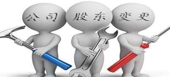 深圳公司法变更股东提供什么材料?