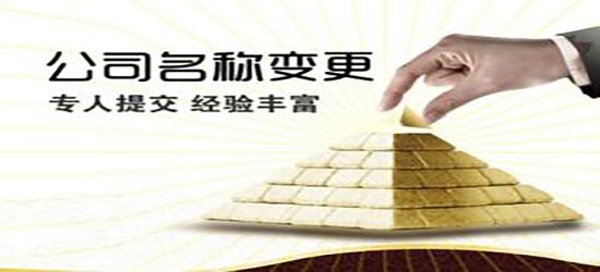 深圳公司变更相关注意事项是什么?