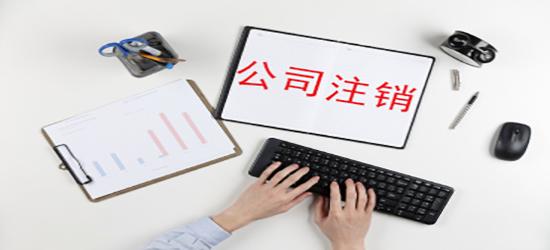 广州公司简易注销流程怎样进行?