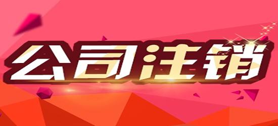 深圳公司注销的意义在哪?