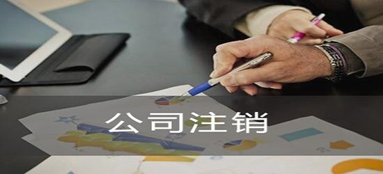深圳公司注销怎样圆满完成?