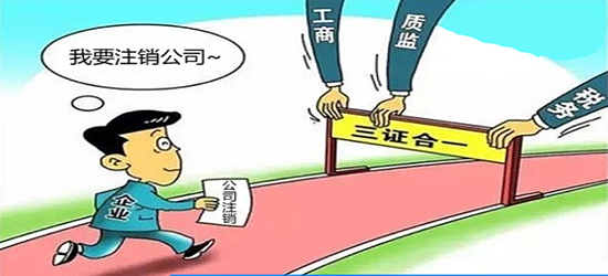 深圳公司注销具体的流程怎样进行?