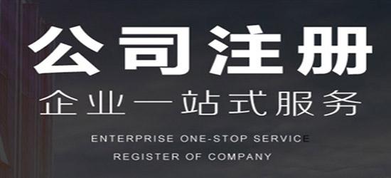 深圳外资公司注册需要准备哪些材料?