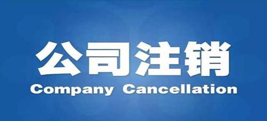 深圳公司注销所需的流程具体有哪些?