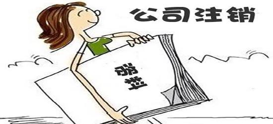 递交企业决策销户后,65日内发表有结算债务多次公示的书报刊