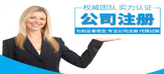 深圳公司注册前需要注意的问题有哪些?